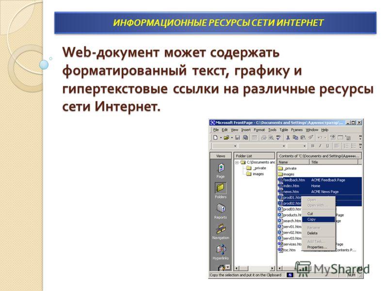 Web- документ может содержать форматированный текст, графику и гипертекстовые ссылки на различные ресурсы сети Интернет. Web- документ может содержать форматированный текст, графику и гипертекстовые ссылки на различные ресурсы сети Интернет. ИНФОРМАЦ