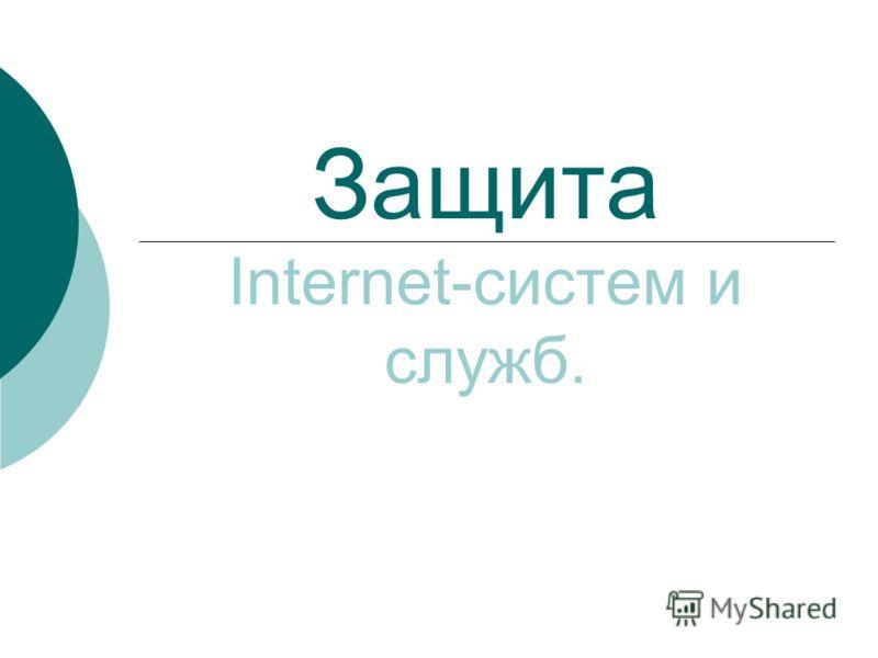 Защита Internet-систем и служб.