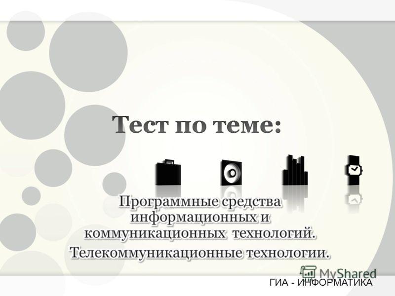 ГИА - ИНФОРМАТИКА