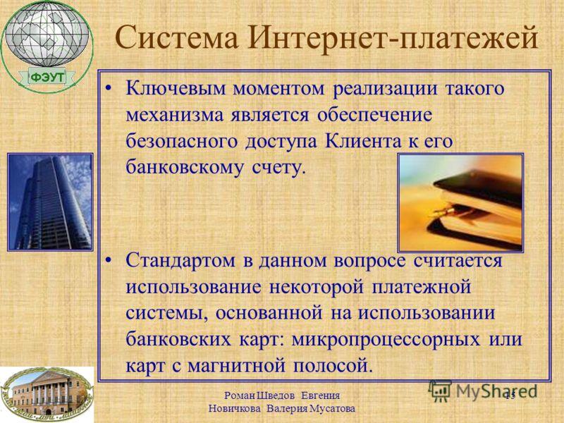Роман Шведов Евгения Новичкова Валерия Мусатова 15 Система Интернет-платежей Ключевым моментом реализации такого механизма является обеспечение безопасного доступа Клиента к его банковскому счету. Стандартом в данном вопросе считается использование н