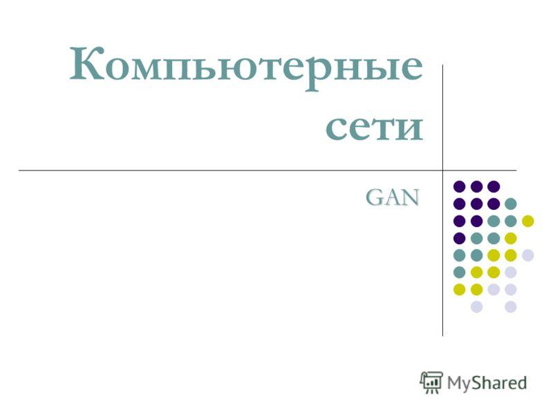 Компьютерные сети GAN