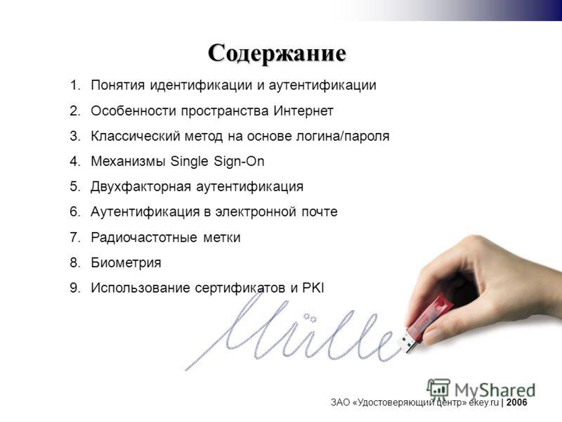 ЗАО «Удостоверяющий центр» ekey.ru | 2006 Содержание 1.Понятия идентификации и аутентификации 2.Особенности пространства Интернет 3.Классический метод на основе логина/пароля 4.Механизмы Single Sign-On 5.Двухфакторная аутентификация 6.Аутентификация