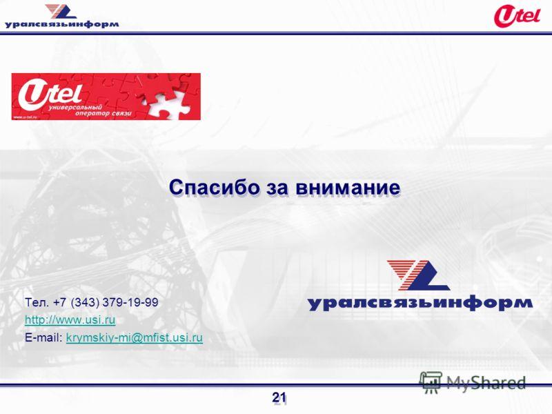 21 Спасибо за внимание Тел. +7 (343) 379-19-99 http://www.usi.ru E-mail: krymskiy-mi@mfist.usi.rukrymskiy-mi@mfist.usi.ru