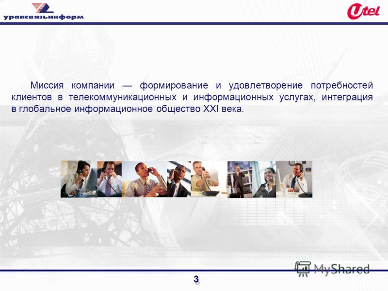 3 Миссия компании формирование и удовлетворение потребностей клиентов в телекоммуникационных и информационных услугах, интеграция в глобальное информационное общество XXI века.