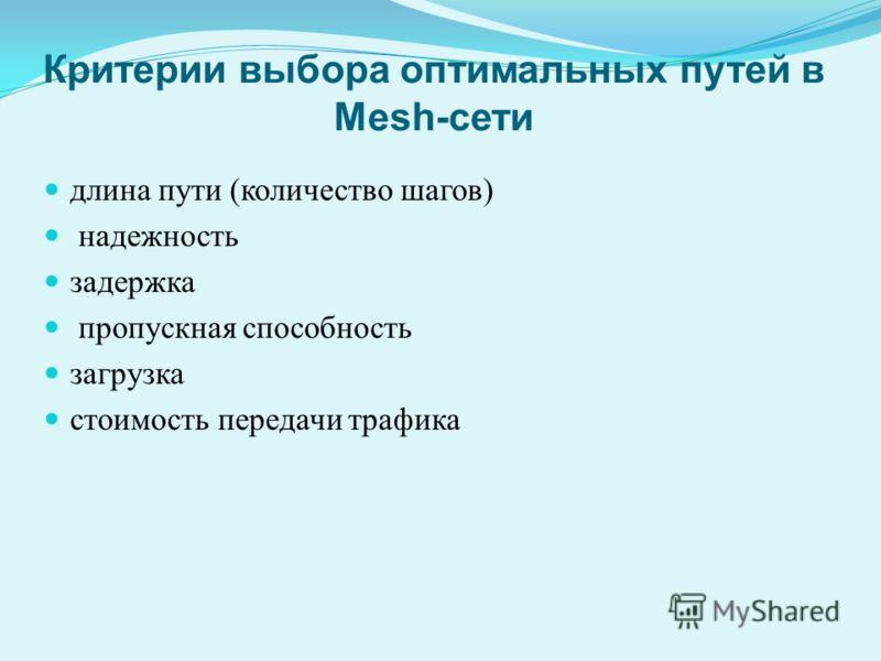 Критерии выбора оптимальных путей в Mesh-сети длина пути (количество шагов) надежность задержка пропускная способность загрузка стоимость передачи трафика