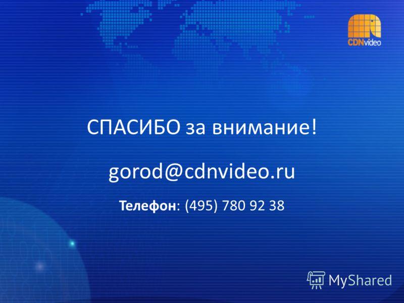 СПАСИБО за внимание! gorod@cdnvideo.ru Телефон: (495) 780 92 38