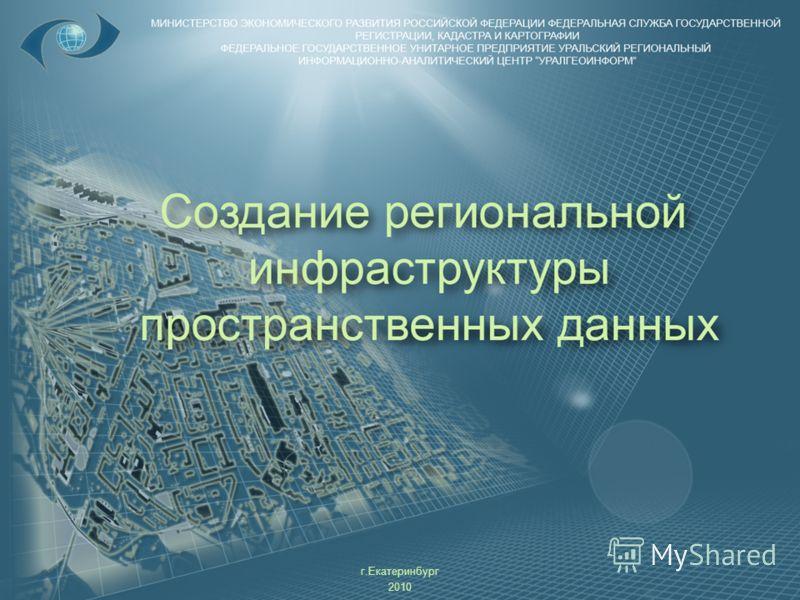 г.Екатеринбург 2010