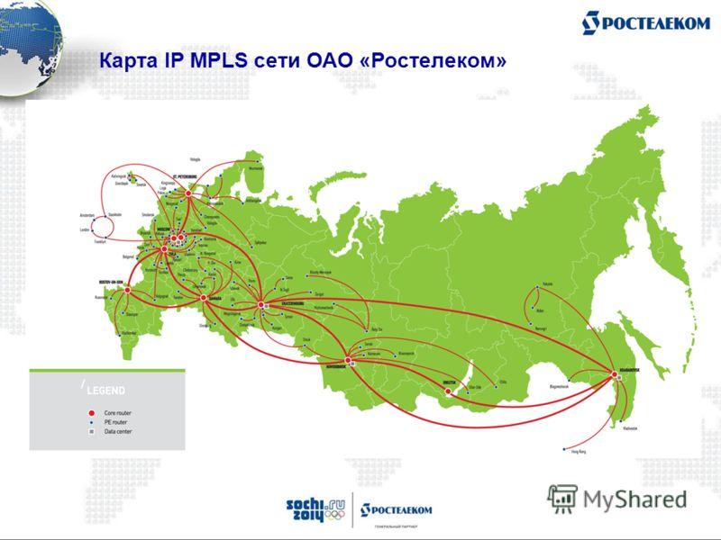 Карта IP MPLS сети ОАО «Ростелеком»