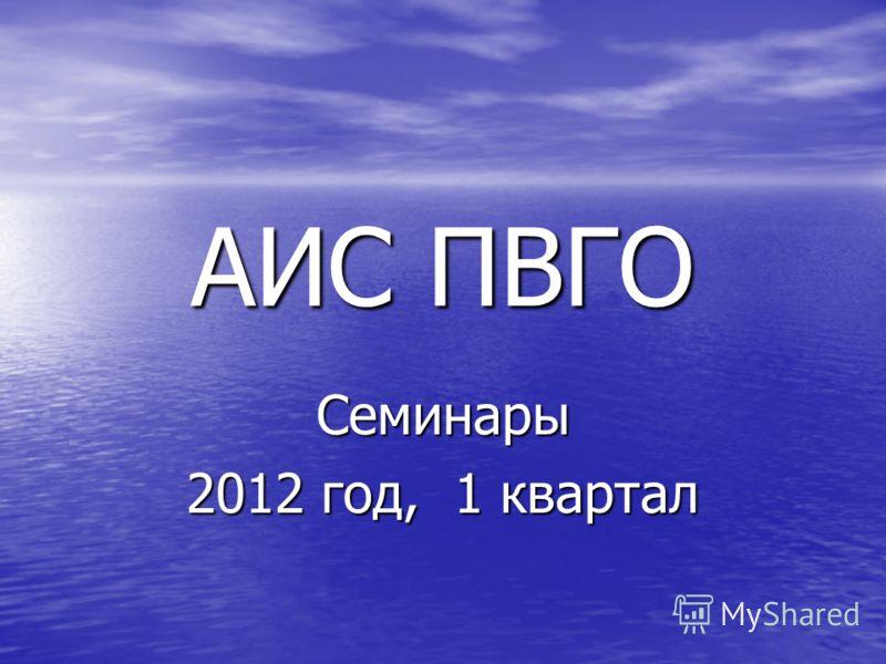 АИС ПВГО Семинары 2012 год, 1 квартал