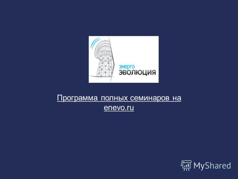 Программа полных семинаров на enevo.ru