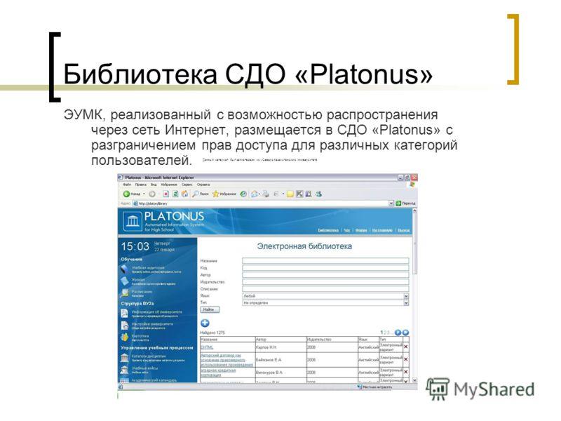 Библиотека СДО «Platonus» ЭУМК, реализованный с возможностью распространения через сеть Интернет, размещается в СДО «Platonus» с разграничением прав доступа для различных категорий пользователей. Данный материал был займствован из уСеверо Казахстанск