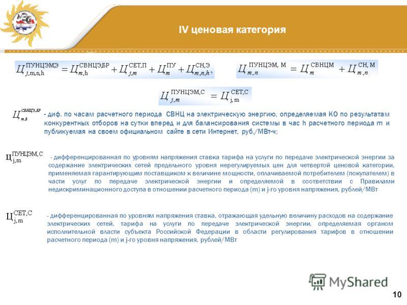 10 IV ценовая категория - дифференцированная по уровням напряжения ставка тарифа на услуги по передаче электрической энергии за содержание электрических сетей предельного уровня нерегулируемых цен для четвертой ценовой категории, применяемая гарантир