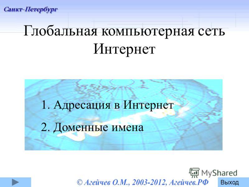 1.Адресация в Интернет 2.Доменные имена Глобальная компьютерная сеть Интернет Выход