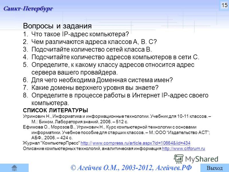 Вопросы и задания 1.Что такое IP-адрес компьютера? 2.Чем различаются адреса классов А, В. С? 3.Подсчитайте количество сетей класса В. 4.Подсчитайте количество адресов компьютеров в сети С. 5.Определите, к какому классу адресов относится адрес сервера