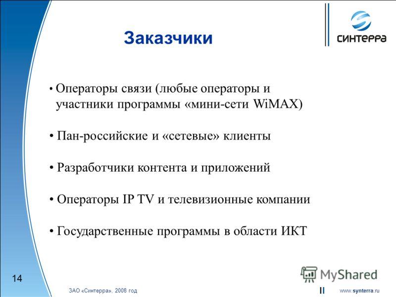 www.synterra.ru ЗАО «Синтерра», 2008 год Заказчики 1414 Операторы связи (любые операторы и участники программы «мини-сети WiMAX) Пан-российские и «сетевые» клиенты Разработчики контента и приложений Операторы IP TV и телевизионные компании Государств