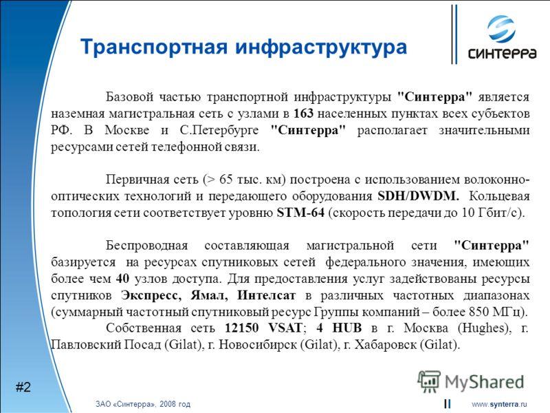 www.synterra.ru ЗАО «Синтерра», 2008 год Транспортная инфраструктура #2#2 Базовой частью транспортной инфраструктуры
