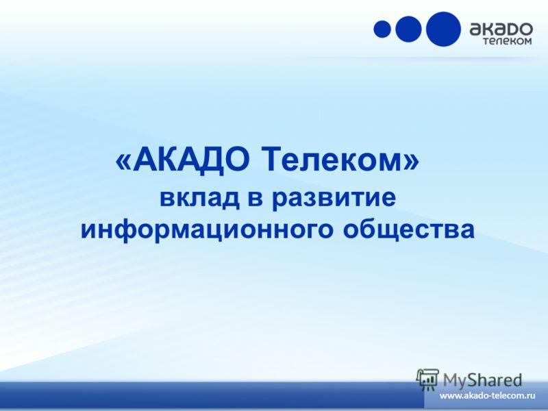 «АКАДО Телеком» вклад в развитие информационного общества