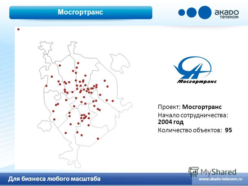 Для бизнеса любого масштаба www.akado-telecom.ru Мосгортранс Проект: Мосгортранс Начало сотрудничества: 2004 год Количество объектов: 95