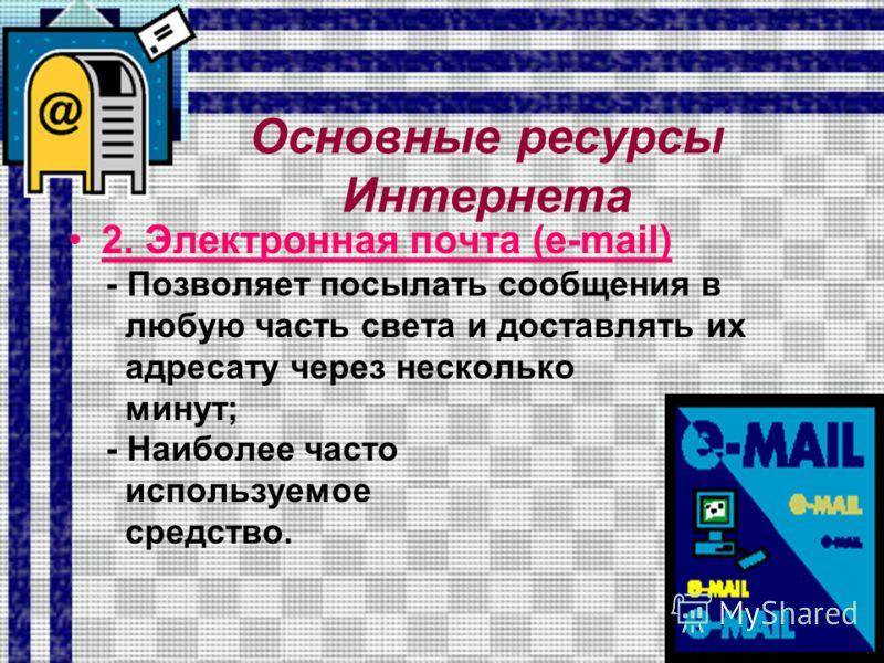 Основные ресурсы Интернета 1. WWW (Word Wide Web, Всемирная паутина) - Это система взаимосвязанных и разнообразных документов, которые размещаются на узлах сети; - Это десятки миллионов серверов Интернет, содержащих Web-страницы, в которых использует