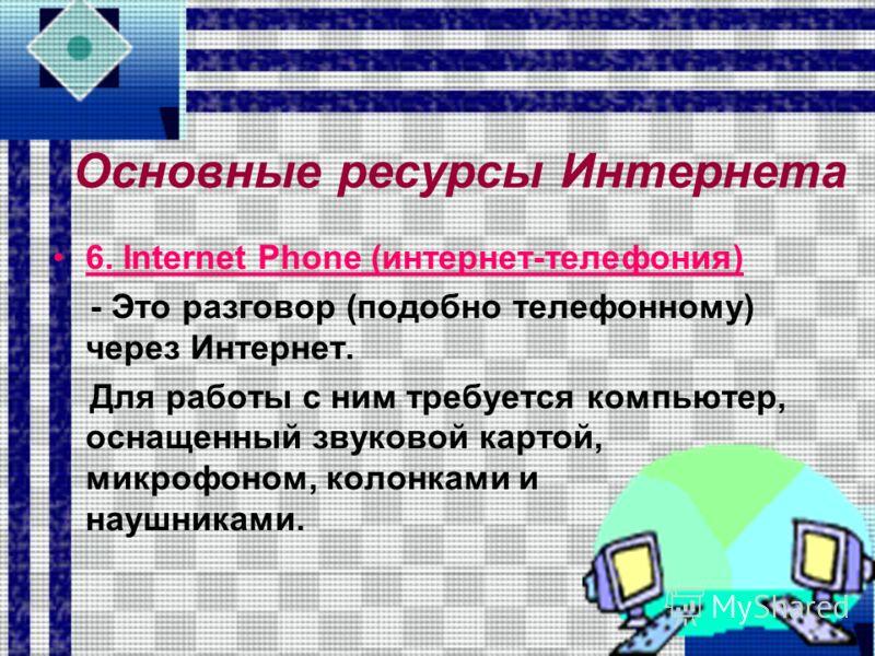 Основные ресурсы Интернета 5. IRC (всемирный треп, болтовня) - Обмен текстовыми сообщениями в режиме реального времени. - Форма проведения досуга.