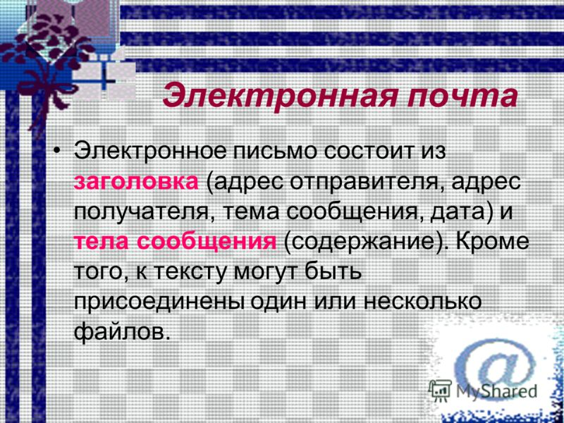 Электронная почта Классическая служба e-mail Пользователь регистрируется на одном из почтовых серверов ( например, http://mail.ru и др.) и получает e-mail (электронный адрес). http://mail.ru Адрес электронной почты состоит из двух частей: user_name@s