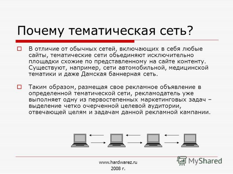 Почему тематическая сеть? В отличие от обычных сетей, включающих в себя любые сайты, тематические сети обьединяют исключительно площадки схожие по представленному на сайте контенту. Существуют, например, сети автомобильной, медицинской тематики и даж