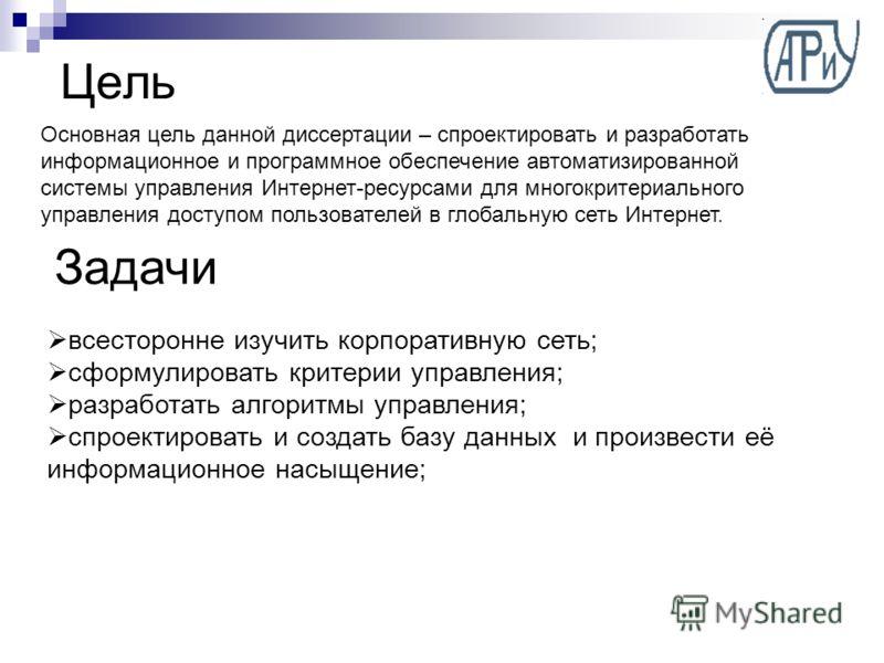 Презентация на тему Диссертация на соискание академической  2 Цель Задачи Основная цель данной диссертации спроектировать