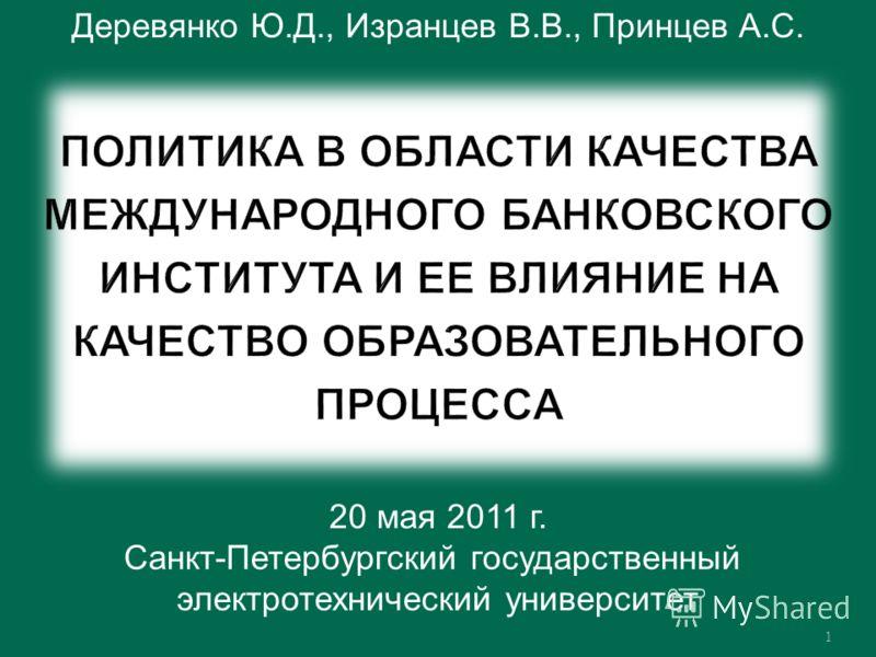 1 20 мая 2011 г. Санкт-Петербургский государственный электротехнический университет Деревянко Ю.Д., Изранцев В.В., Принцев А.С.
