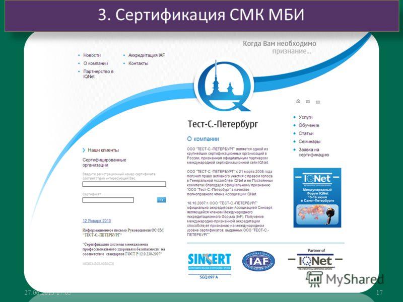 27.06.2013 17:0717 3. Сертификация СМК МБИ