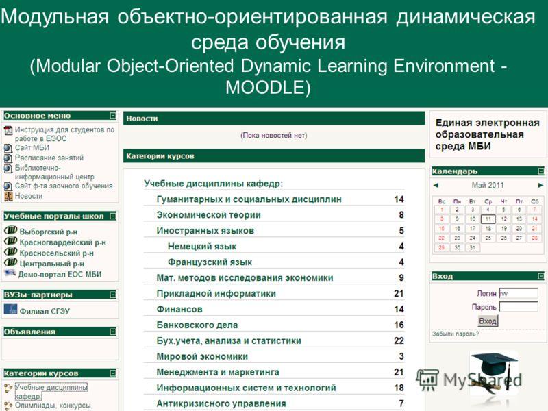 6 Модульная объектно-ориентированная динамическая среда обучения (Modular Object-Oriented Dynamic Learning Environment - MOODLE)