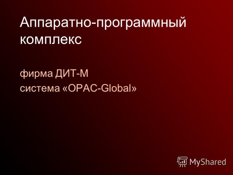 Аппаратно-программный комплекс фирма ДИТ-М система «OPAC-Global»