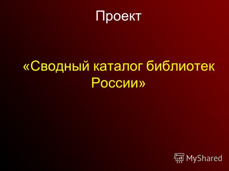 Проект «Сводный каталог библиотек России»