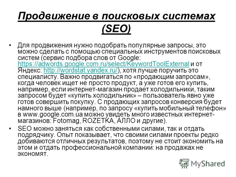 Продвижение сайта в поисковых системах с помощью соцсетей сервис