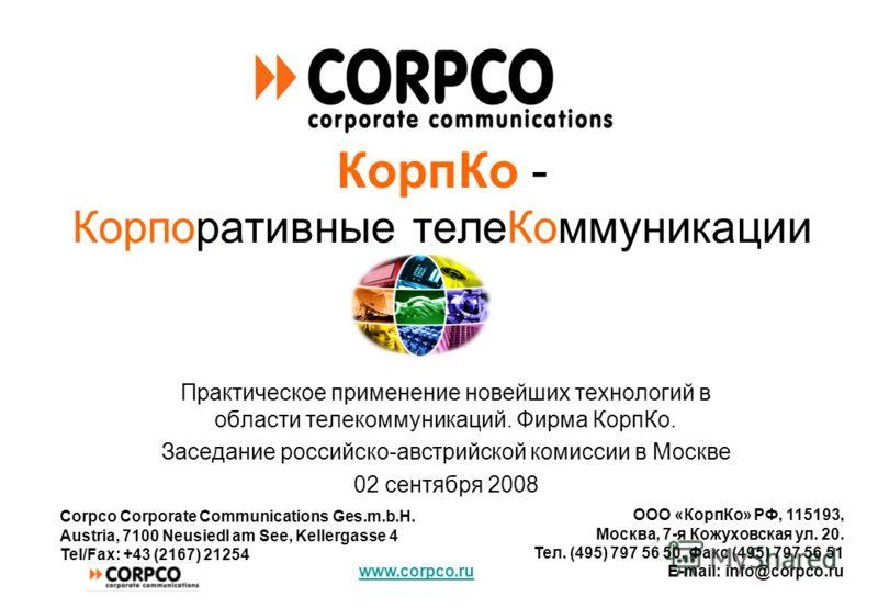 КорпКо - Корпоративные телеКоммуникации Corpco Corporate Communications Ges.m.b.H. Austria, 7100 Neusiedl am See, Kellergasse 4 Tel/Fax: +43 (2167) 21254 ООО «КорпКо» РФ, 115193, Москва, 7-я Кожуховская ул. 20. Тел. (495) 797 56 50, Факс (495) 797 56