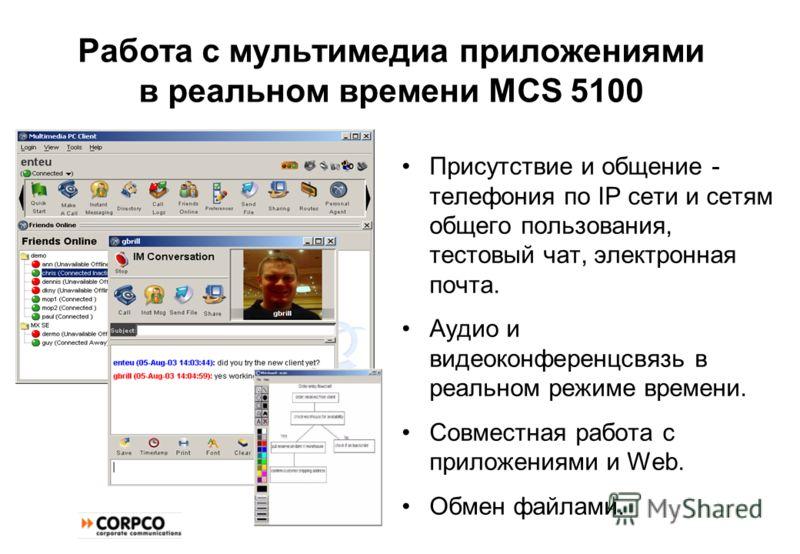 Работа с мультимедиа приложениями в реальном времени MCS 5100 Присутствие и общение - телефония по IP сети и сетям общего пользования, тестовый чат, электронная почта. Аудио и видеоконференцсвязь в реальном режиме времени. Совместная работа с приложе