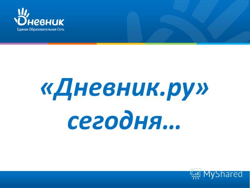 «Дневник.ру» сегодня…