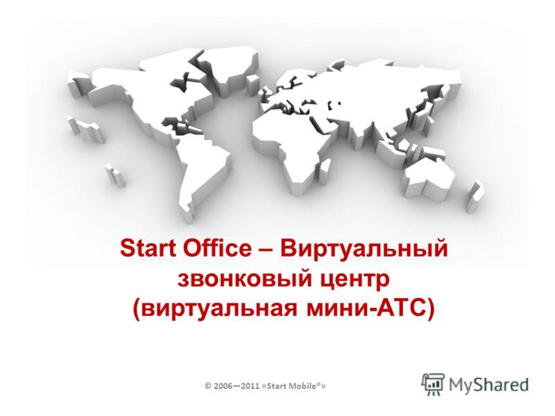 Start Office – Виртуальный звонковый центр (виртуальная мини-АТС) © 20062011 «Start Mobile®»