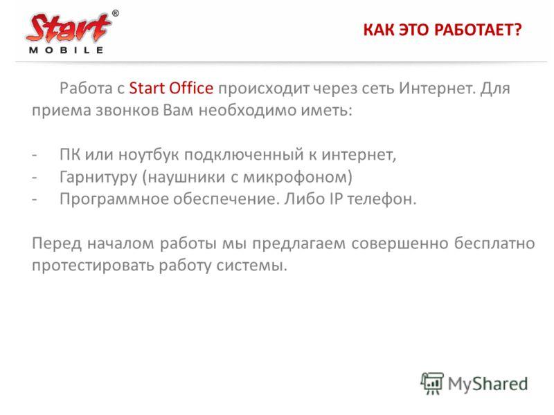 Работа с Start Office происходит через сеть Интернет. Для приема звонков Вам необходимо иметь: -ПК или ноутбук подключенный к интернет, -Гарнитуру (наушники с микрофоном) -Программное обеспечение. Либо IP телефон. Перед началом работы мы предлагаем с