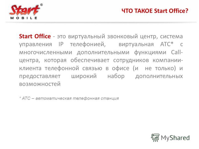 Start Office - это виртуальный звонковый центр, система управления IP телефонией, виртуальная АТС* с многочисленными дополнительными функциями Call- центра, которая обеспечивает сотрудников компании- клиента телефонной связью в офисе (и не только) и