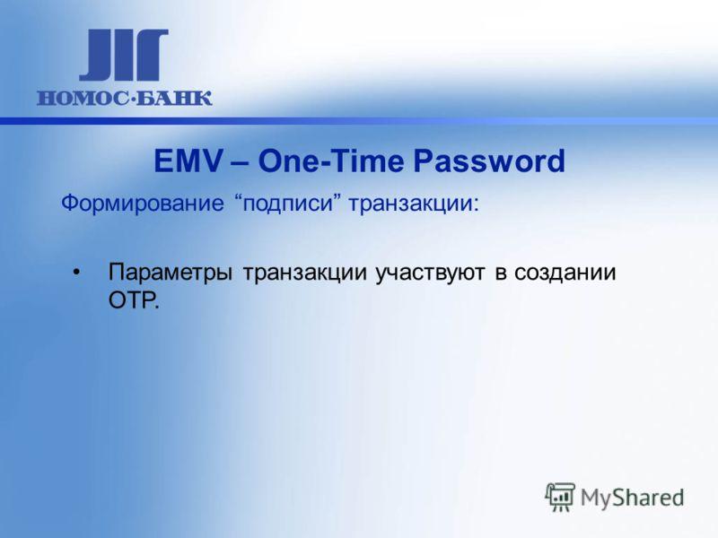 Параметры транзакции участвуют в создании OTP. ЕМV – One-Time Password Формирование подписи транзакции: