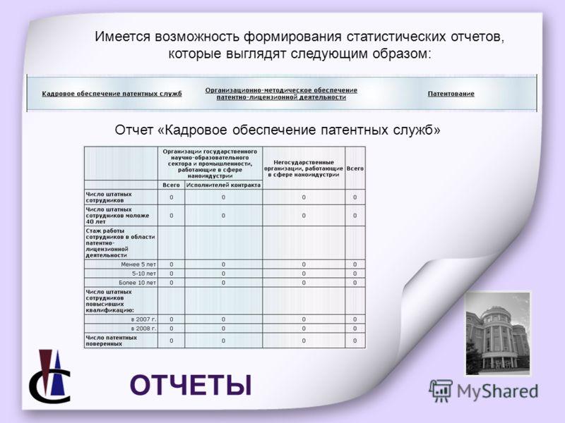 Имеется возможность формирования статистических отчетов, которые выглядят следующим образом: Отчет «Кадровое обеспечение патентных служб» ОТЧЕТЫ