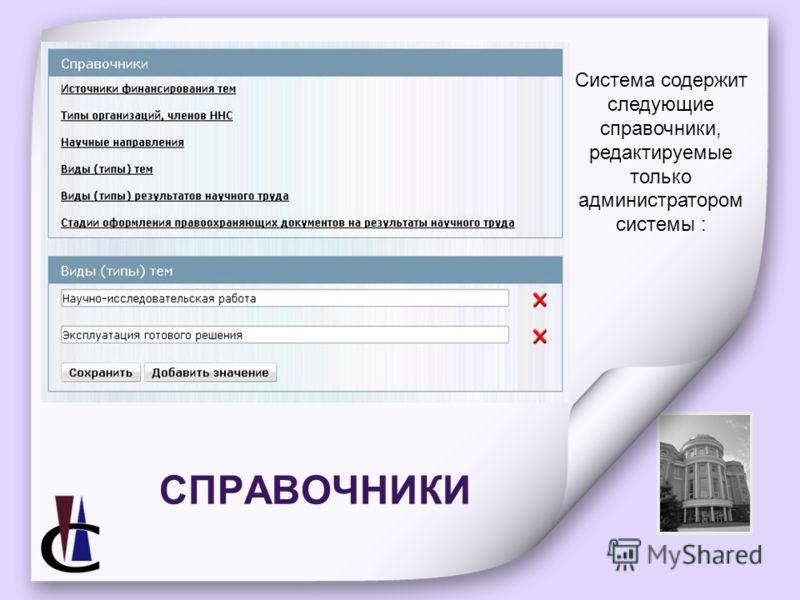 Система содержит следующие справочники, редактируемые только администратором системы : СПРАВОЧНИКИ