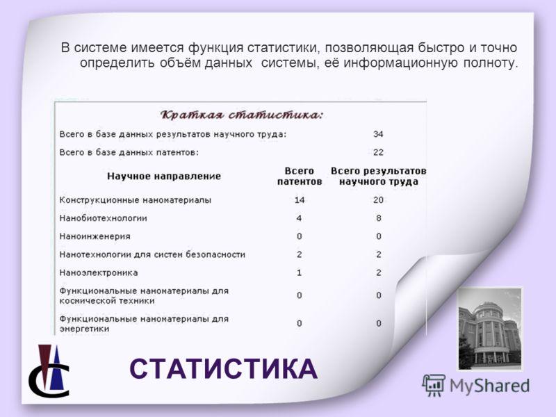 СТАТИСТИКА В системе имеется функция статистики, позволяющая быстро и точно определить объём данных системы, её информационную полноту.