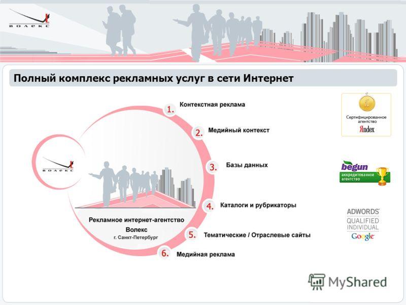 Полный комплекс рекламных услуг в сети Интернет
