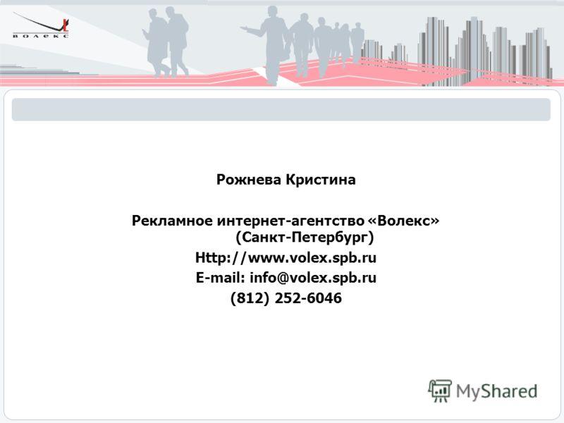 Рожнева Кристина Рекламное интернет-агентство «Волекс» (Санкт-Петербург) Http://www.volex.spb.ru E-mail: info@volex.spb.ru (812) 252-6046