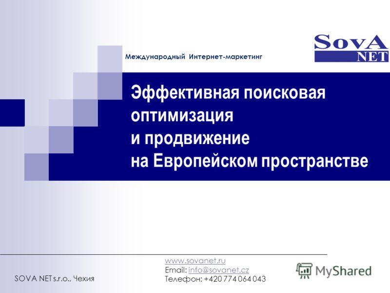 Эффективная поисковая оптимизация и продвижение на Европейском пространстве www.sovanet.ru Email: info@sovanet.czinfo@sovanet.cz Телефон: +420 774 064 043 Международный Интернет-маркетинг SOVA NET s.r.o., Чехия