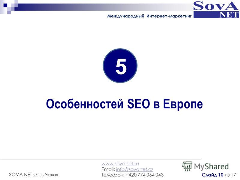 5 Особенностей SEO в Европе www.sovanet.ru Email: info@sovanet.czinfo@sovanet.cz Телефон: +420 774 064 043 SOVA NET s.r.o., Чехия Слайд 10 из 17 Международный Интернет-маркетинг
