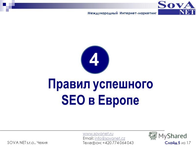 Правил успешного SEO в Европе 4 Международный Интернет-маркетинг www.sovanet.ru Email: info@sovanet.czinfo@sovanet.cz Телефон: +420 774 064 043 SOVA NET s.r.o., Чехия Слайд 5 из 17