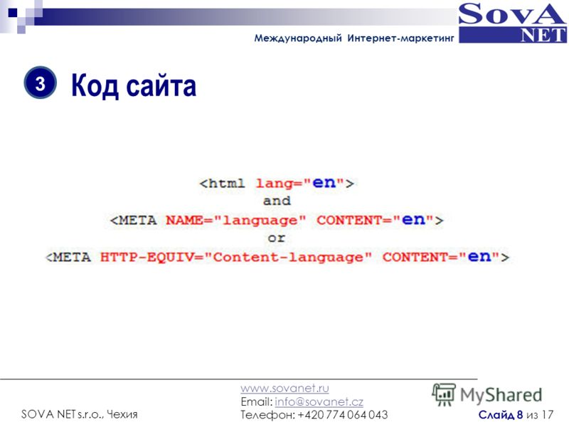 Код сайта 3 www.sovanet.ru Email: info@sovanet.czinfo@sovanet.cz Телефон: +420 774 064 043 SOVA NET s.r.o., Чехия Слайд 8 из 17 Международный Интернет-маркетинг