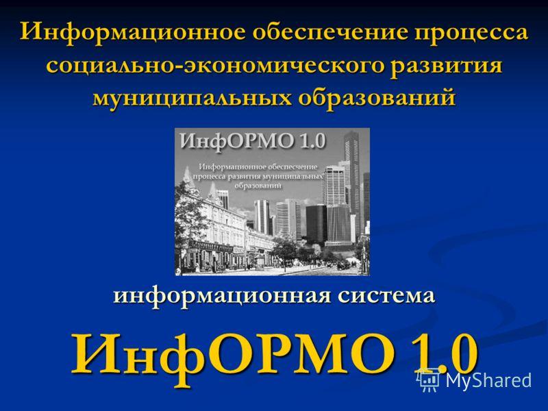 Информационное обеспечение процесса социально-экономического развития муниципальных образований информационная система ИнфОРМО 1.0